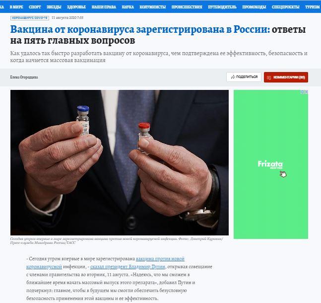 COVID_Vacuna_Sputnik_Pravda